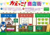 香川県高松市からの開催情報 - かえっこ
