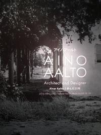 アイノ・アールト展へ - 早田建築設計事務所 Blog