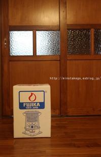 災害時に備える暖房器具 - 身の丈暮らし  ~ 築60年の中古住宅とともに ~