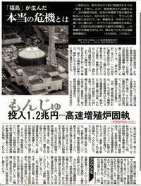 「福島」が生んだ本当の危機とは もんじゅ 投入1.2兆円…高速増殖炉固執 /こちら特報部 東京新聞 - 瀬戸の風