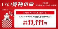 ソフトバンク大奮発 Apple Watchを11,111円で激安販売&プリスマ304SH再入荷! - 白ロム転売法