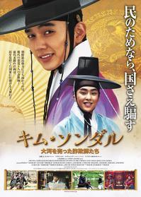 行ってきました!(o^∀^o)映画「キム・ソンダル」先行上映 !  - ユ・スンホ、きだりっけよ~♪nami☆のお気楽Diary