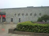 中国女四人旅紹興市散歩と横店映画村見学 ④黄酒博物館と東湖周遊 - ゆきんこさんの日記