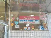 ☆☆看板製作☆☆ - 京屋