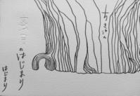 【展覧会情報】田中恵 展@織部亭 - KOSA日記