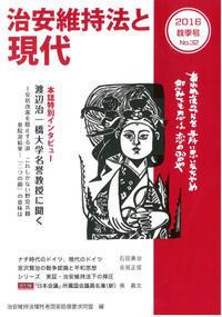 今、オススメの書籍!! - 治安維持法犠牲者国家賠償要求同盟大阪府本部