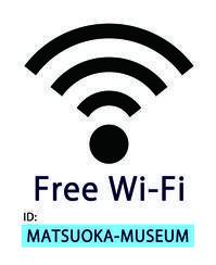 Free Wi-Fi 導入のお知らせ - 松岡美術館 ブログ