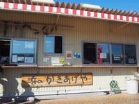 季節もの。浜のかきあげや② - ブラボーHIROの食べ歩きロード ~美味しいお店を求めて~