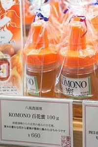 komono蜜 - 八風農園 雅 鈴鹿連峰の御在所岳の麓で自然食品を製造販売してる農園です!