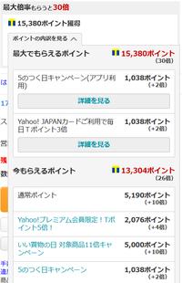 購入サポ入りau Xperia X Performance SOV33の白ロム買い時 ポイント考慮なら3万円台突入 - 白ロム転売法
