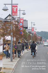 """益子『秋の陶器市2016』は、11月3日~11月7日開催。散歩旅はやっぱり55mm一本勝負。 - 東京女子フォトレッスンサロン『ラ・フォト自由が丘』の""""恋するカメラ"""""""