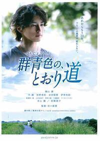映画『群青色の、とおり道』上映会 - 弘前感交劇場