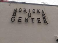 さよなら盛岡バスセンター レトロ建物群他 1 バスセンター - ネコとSUBARUとBIKEとREDS