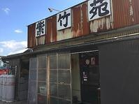 新潟市でカツカレーなら「レスト飯店 紫竹苑」 - ビバ自営業2