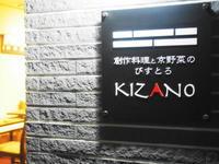 創作料理と京野菜びすとろ「キザノ」 - ゆるゆると・・・