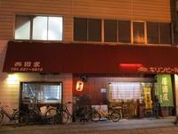 新規訪問 『居酒屋 西田家』 燗酒と旨い肴で癒される酒場 (広島橋本町) - タカシの流浪記