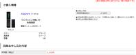 ソフトバンク 長期ガラケー利用者の無料機種変プログラムにAQUOSケータイ2追加 - 白ロム転売法