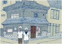 カレーの店デリー(松本 建物シリーズ) - たなかきょおこ-旅する絵描きの絵日記/Kyoko Tanaka Illustrated Diary