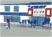 軽食堂ブンブク(松本建物シリーズ) - たなかきょおこ-旅する絵描きの絵日記/Kyoko Tanaka Illustrated Diary