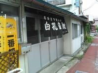会津若松といえば、普通はラーメンなんですが、やっぱりあれでしょ。 - くまくまどんどこ
