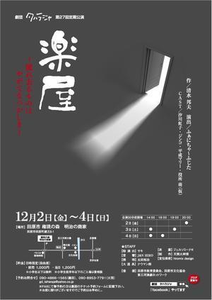 第27回定期公演「楽屋」 - 劇団 タハラジャ
