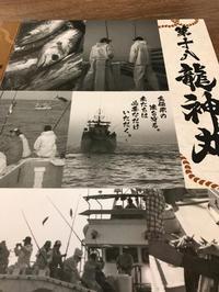 龍神丸 福山ポートプラザ店 - ダックと隊長