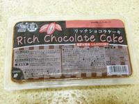 リッチショコラケーキ - 池袋うまうま日記。
