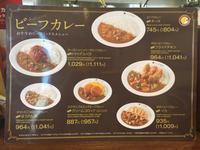 手打ちうどん 大にし また同じかよっ! 小ネタは「ビーフでしょ!」 松阪市川井町 - 楽食人「Shin」の遊食案内