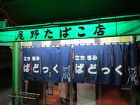 『立ち呑み ぱどっく』 行けば行くほどハマる酒場! (広島大須賀町) - タカシの流浪記