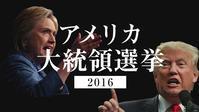 米大統領選は空前のNet選挙。功罪なかばするにしても日本も取り入れるべき。 - 香取俊介・東京日記