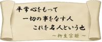 ~ご縁がある人がちゃんと来る~【平常心】で付き合うこと~ - 異業種交流会 吉田季寛会長と仲間たちのつぶやき&アクティブライフ