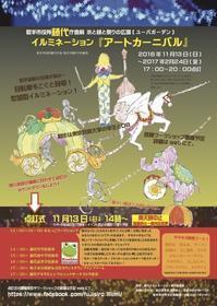 茨城県取手市からの開催情報 - かえっこ