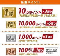 いい買い物の日本番到来! YJカードの11111Tポイント配布も最終日 - 白ロム転売法
