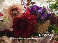 ~昨日の婚礼より~♫ -  Flower and cafe 花空間 ivory (アイボリー)