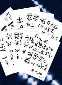 2016年11月 水仙絵手紙 タオル筆にチャレンジ ♪♪ - NONKOの絵手紙便り