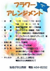 アレンジメント講習 at 海老ケ作公民館 - 我蘭堂(ガーランド)バックヤードへようこそ!