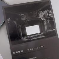 杉本博司と谷中銀座 - HANA 花♪日記