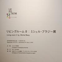 芸術月間 メゾンエルメス「ミシェル・ブラジー展」 - 「わ」が綴る日記