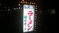 天六トラップ(笑)薩摩っ子@天神橋筋6丁目 - スカパラ@神戸 美味しい関西 メチャエエで!!
