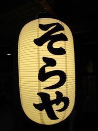 『立ち飲み そらや』 燗酒と肴が完璧に旨い!! (広島八丁堀) - タカシの流浪記