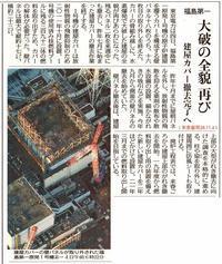 F1 大破の全貌再び 建屋カバー撤去完了へ /東京新聞 - 瀬戸の風