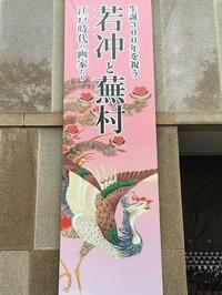 若冲再び☆岡田美術館 in 箱根 - グラフィックデザインとイラストレーション☆YukaSuzukiのブログ
