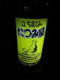 『立ち飲み たつみ屋』 酒に合う肴で大満足!! (広島京橋) - タカシの流浪記