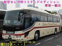 堺第一観光 233き1 - 注文の多い、撮影者のBLOG