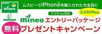 中古iPhone購入でmineoのエントリーパッケージ無料配布キャンペーン再び - 白ロム転売法