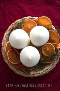 クリスマス支度(オレンジポプリのキャンドル) - 暮らしを変えたい