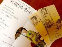 大野百合子展 こころにしあわせを咲かせる詩(うた) - 天井桟敷ノ映画館