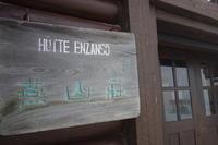 登山2回目の雑魚が無事、燕山荘に帰還して夕食な件 その7 - 「趣味はウォーキングでは無い」