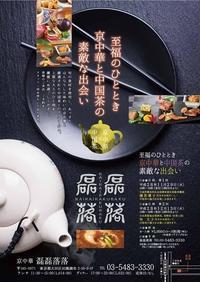 【ご案内】「至福のひと時 京中華と中国茶の素敵な出会い」@田園調布「磊磊落落」 - お茶をどうぞ♪