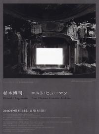 杉本博司 ロスト・ヒューマン 展 - 野崎哲郎建築設計事務所 のblog
